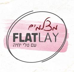 מצלמים Flatlay עם טלי יחיה